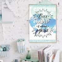 Постер интерьерный «Весь мир в твоих руках» А3
