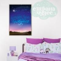 Постер интерьерный «Звёзды ближе, чем кажутся» А3